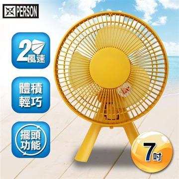 【PERSON柏森】 7吋造型桌扇-橙黄色(PS-DB18-Y)