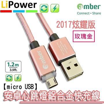 amber鋁合金發光安卓快速充電線-玫瑰金1.2M(MUB-L02)