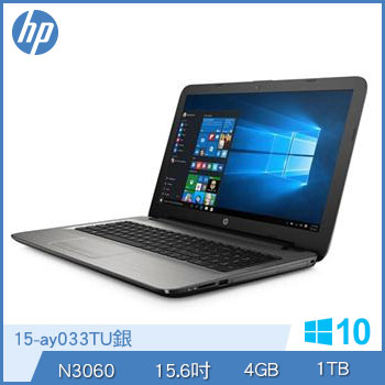 【拆封福利品】HP 15-ay033TU N3060 1TB筆記型電腦-銀