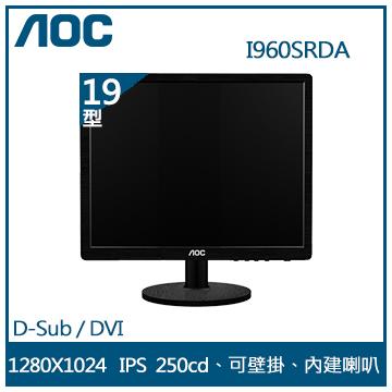 【19型】AOC (5:4)IPS液晶顯示器 I960SRDA | 快3網路商城~燦坤實體守護