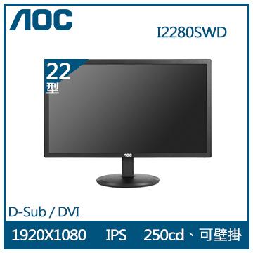 【22型】AOC IPS液晶顯示器(I2280SWD)