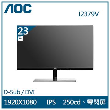 【23型】AOC IPS液晶顯示器(I2379V)