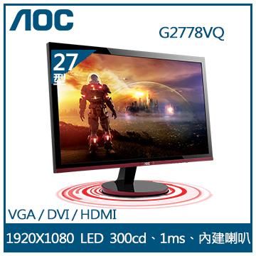 艾德蒙 AOC 顯示器 G2778VQ 27吋 1920x1080 內建喇叭 公司貨 液晶螢幕