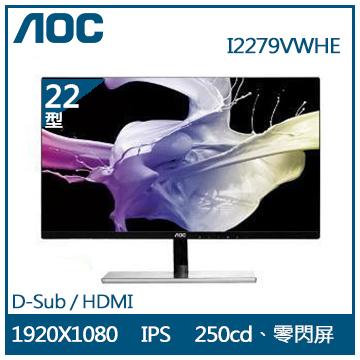 【福利品】【22型】AOC IPS液晶顯示器(I2279VWHE)