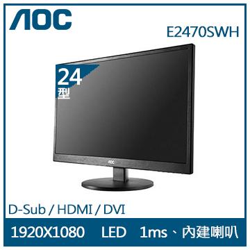【福利品】【24型】AOC E2470SWH LED液晶顯示器