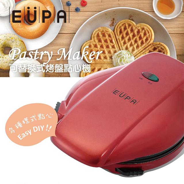 EUPA 可替換式烤盤點心機