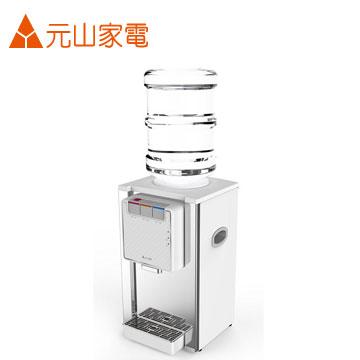 元山桌上型不銹鋼冰溫熱飲水機(YS-8201BWIB)