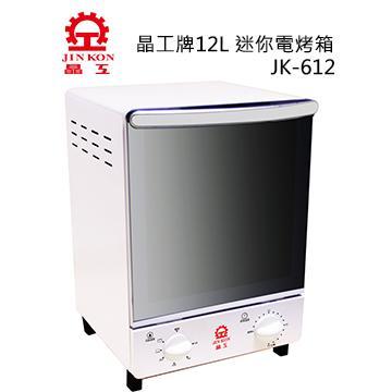 晶工牌12L 迷你電烤箱(JK-612)