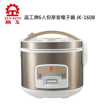 晶工牌6人份厚釜電子鍋(JK-1608)