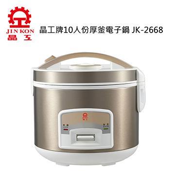 晶工牌10人份厚釜電子鍋(JK-2668)
