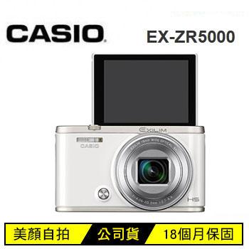 CASIO EX-ZR5000WE 數位相機-白