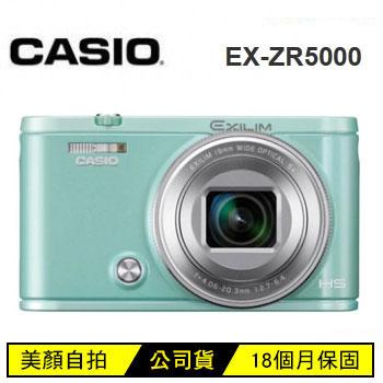 CASIO EX-ZR5000GN 數位相機-綠