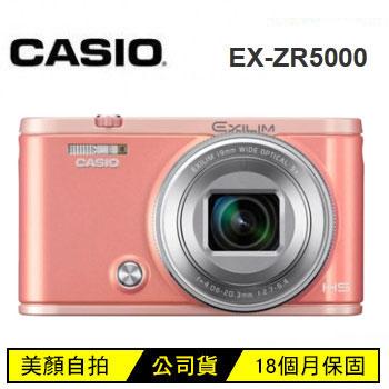 CASIO EX-ZR5000PK 數位相機-粉紅