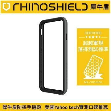 【iPhone 7】犀牛盾防摔保護邊框-深灰(A908633)