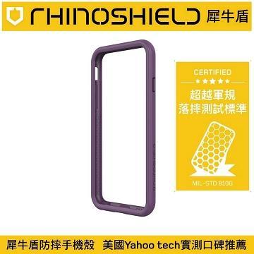 iPhone 7 犀牛盾防摔保護邊框-紫 A908636