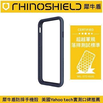 【iPhone 7】犀牛盾防摔保護邊框-靛藍
