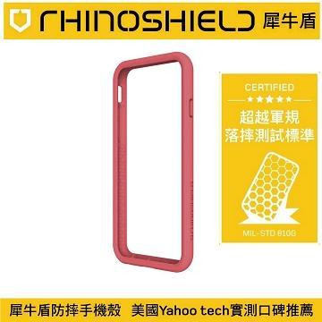 【iPhone 7】犀牛盾防摔保護邊框-山茶紅(A908641)