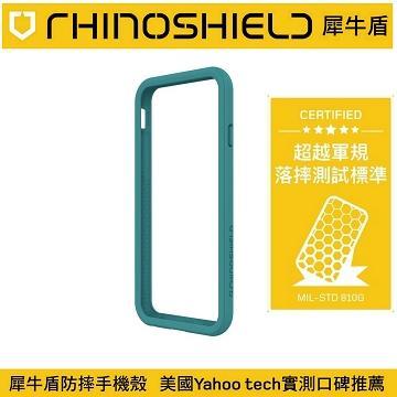 iPhone 7 Plus 犀牛盾防摔保護邊框-孔雀綠 A908658