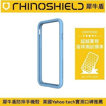 【iPhone 8 Plus / 7 Plus】犀牛盾防摔保護邊框-北卡藍