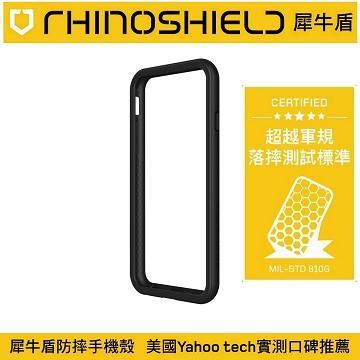 【iPhone 7 Plus】犀牛盾防摔保護邊框-黑(A908656)