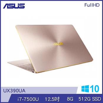 ASUS UX390UA Ci7 512G SSD ZenBook(UX390UA-0071B7500U玫瑰金)