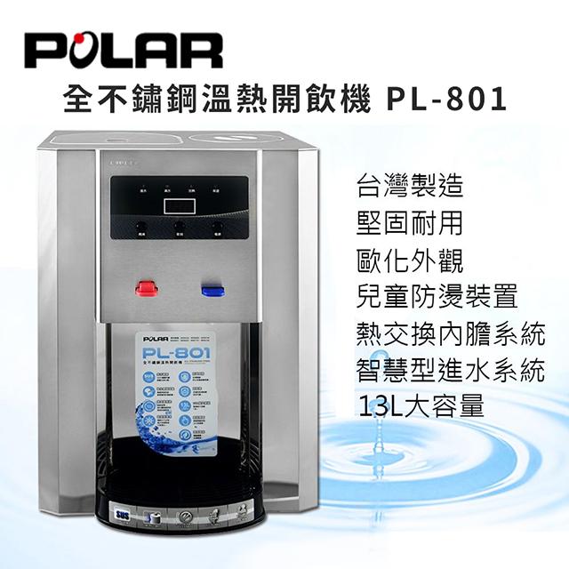 普樂POLAR全不鏽鋼溫熱開飲機 PL-801
