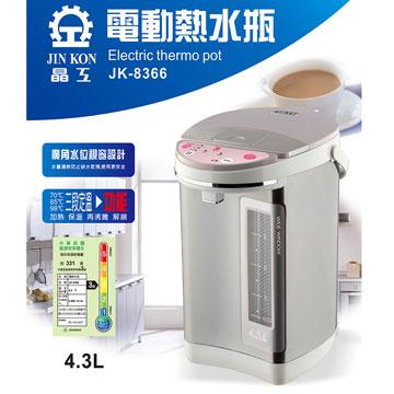 晶工牌4.3L電動給水熱水瓶(JK-8366)