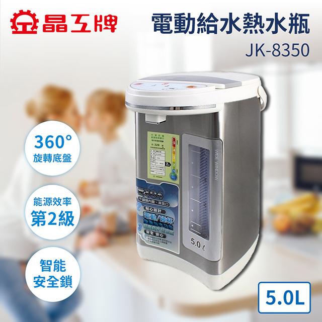 晶工牌5.0L電動給水熱水瓶(JK-8350)