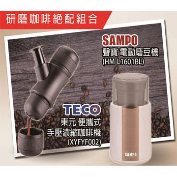 東元便攜式手壓濃縮咖啡機+聲寶磨豆機(XYFYF002)