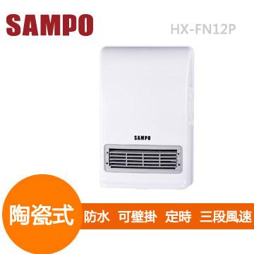 声宝浴卧两用陶瓷式电暖器(HX-FN12P)