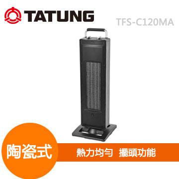 大同陶瓷式電暖器(TFS-C120MA)
