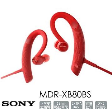 SONY MDR-XB80BS耳掛式運動耳機-紅(MDR-XB80BSRZE)