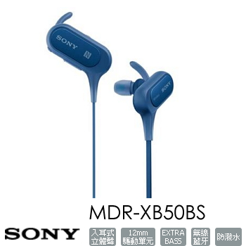 SONY MDR-XB50BS入耳式運動耳機-藍(MDR-XB50BSLZE)