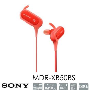SONY MDR-XB50BS入耳式運動耳機-紅(MDR-XB50BSRZE)
