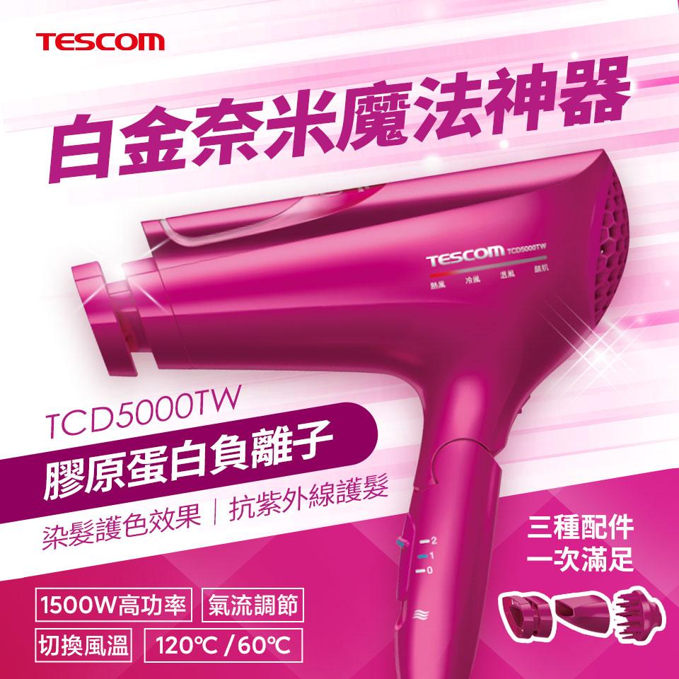 TESCOM 膠原蛋白負離子吹風機(TCD5000TW(桃))