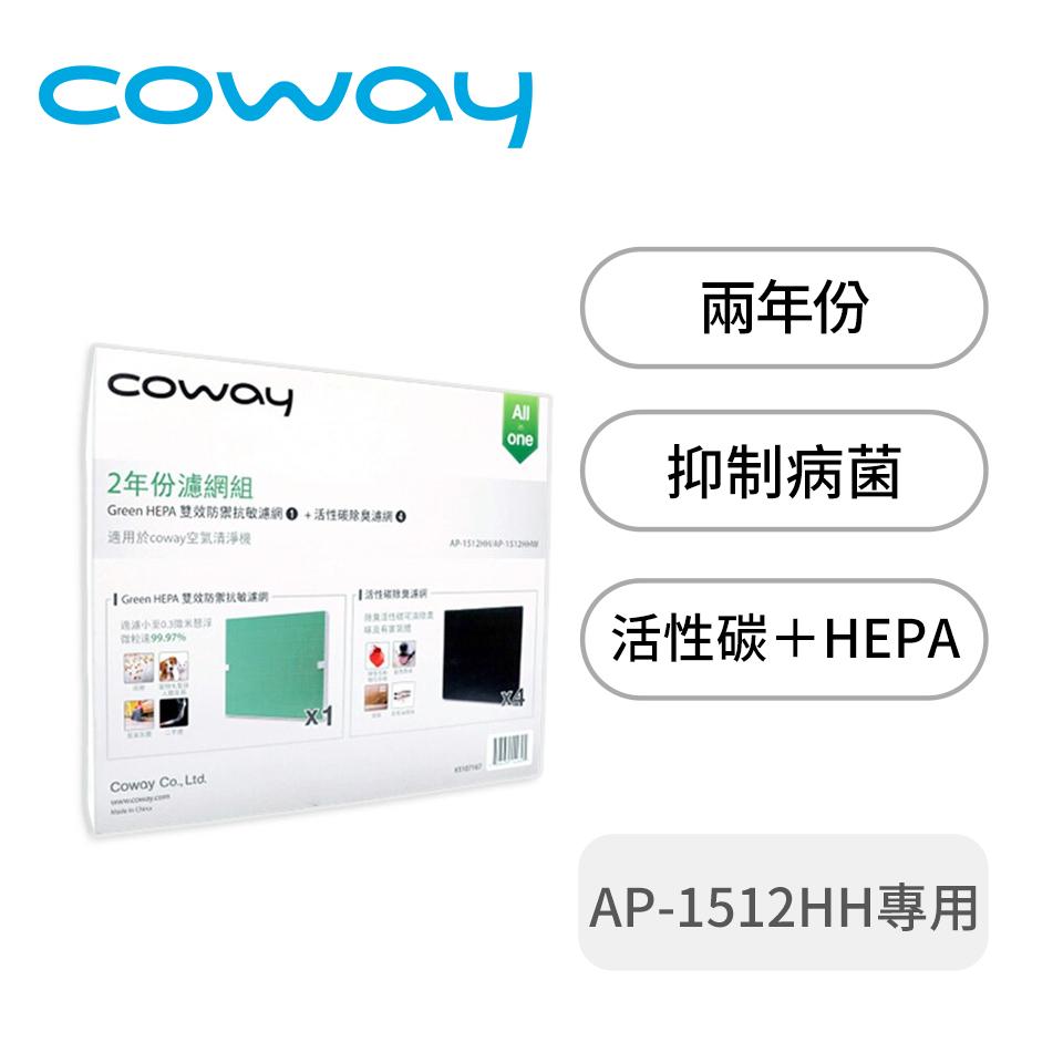 Coway空氣清淨機濾網(AP-1512HH(一年份))