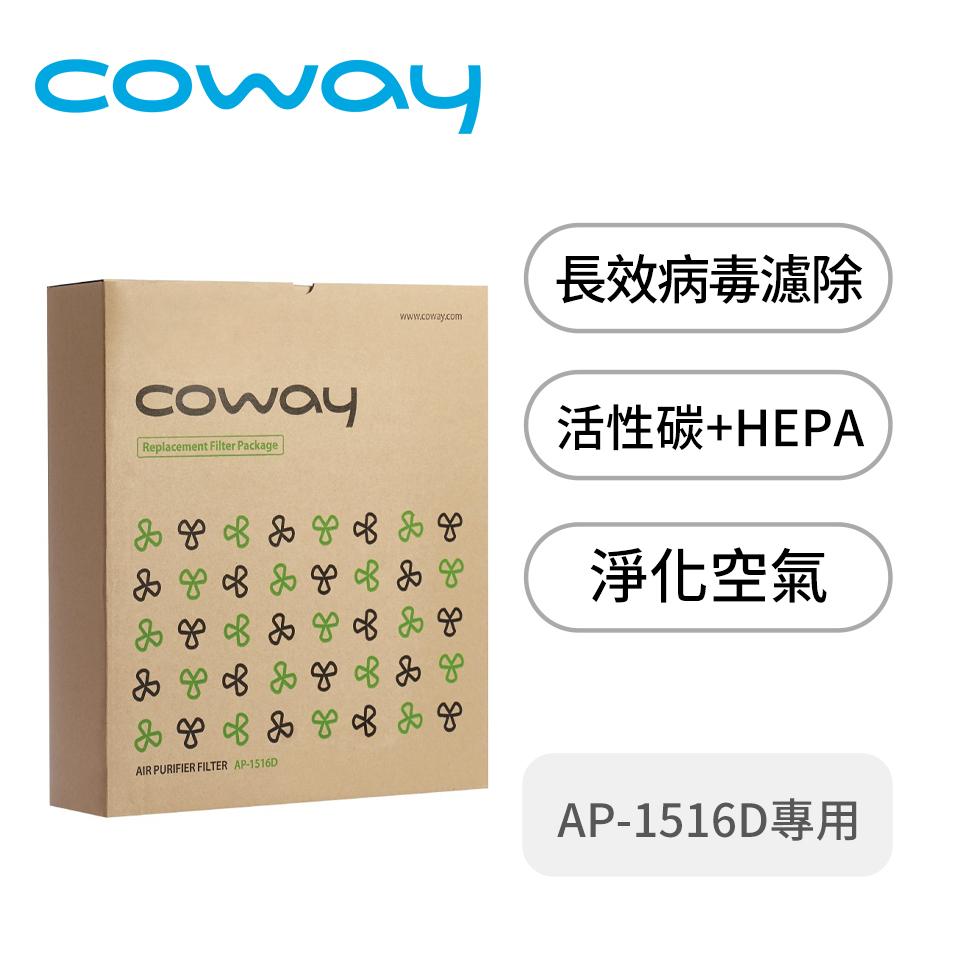 Coway空氣清淨機濾網(AP-1009CH(三年份))
