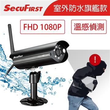 SecuFirst 防水FHD無線網路攝影機(WP-H03S)