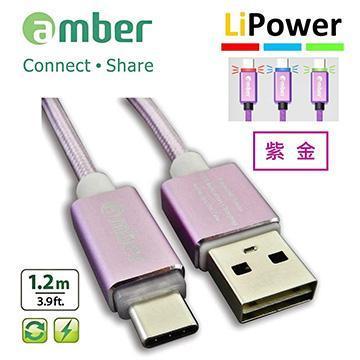 amber Type-C快充QC3.0發光充電線-紫金(CU2-L03)