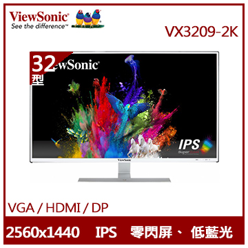 【32型】ViewSonic VX3209 QHD LED液晶顯示器