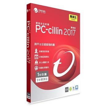 PC-cillin 2017 標準一年一台版-專案包(PCC2017 1Y1U-TKCare)