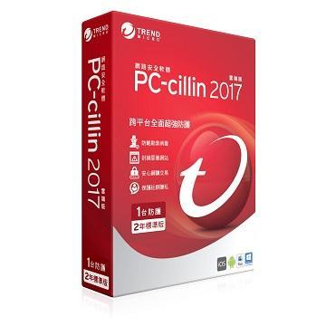 PC-cillin 2017 二年一台防護版(PCC2017-2Y1U)