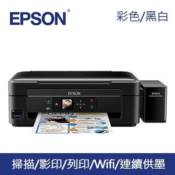 【福利品】EPSON L485 高速Wi-Fi連續供墨複合機