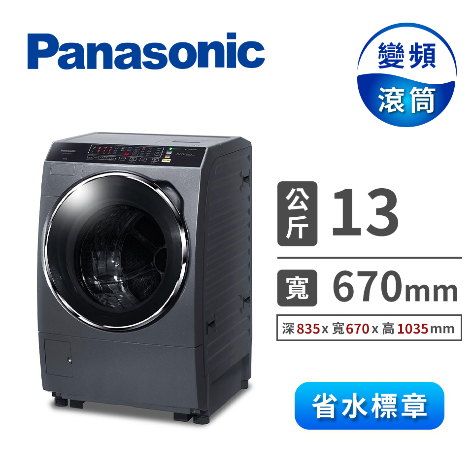 Panasonic 13公斤ECONAVI洗脫烘滾筒洗衣機(NA-V130DDH-G(晶燦銀))