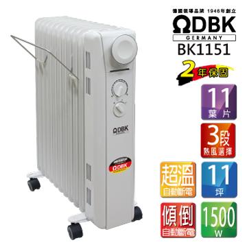 DBK 11片葉片式恆溫電暖爐(BK1151)