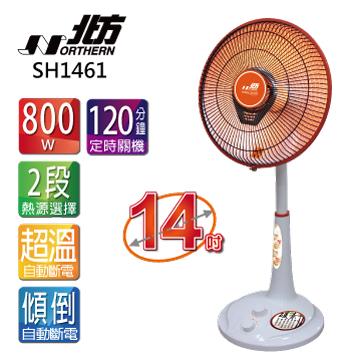 北方14吋立式碳素電暖器(SH1461)