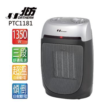北方陶瓷電暖器(PTC1181)