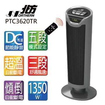 北方智慧型陶瓷遙控電暖器(PTC3620TR)