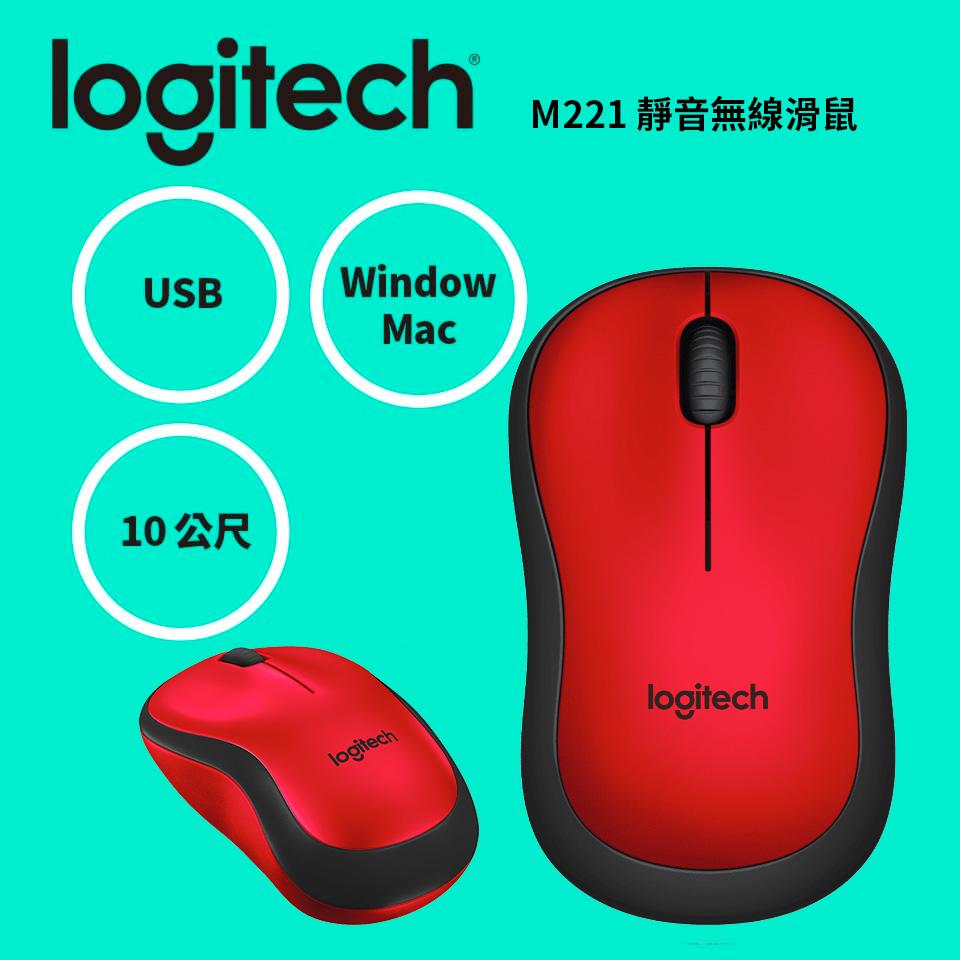 罗技 Logitech M221 SILENT静音无线鼠标 - 红(910-004888)