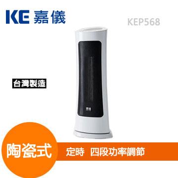 嘉儀陶瓷電暖器(KEP568)